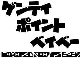 f:id:abyssluke:20140424200815p:plain:w200:left