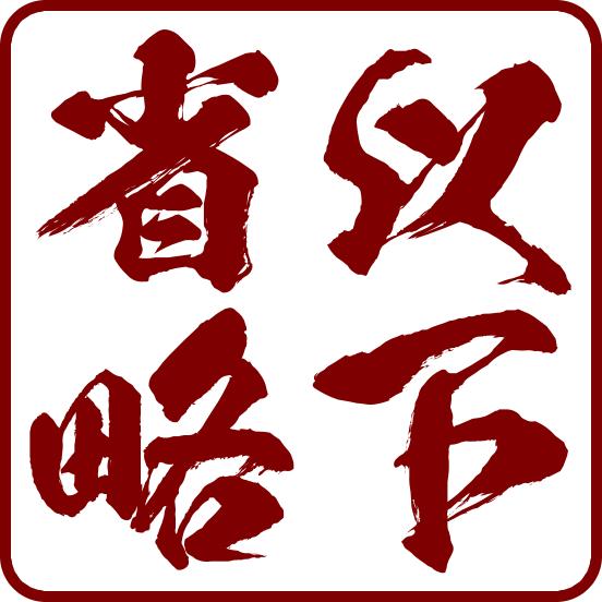 f:id:abyssluke:20200412142117p:plain:w200:left