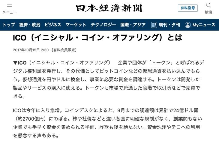 画像:日経新聞による ICO の説明