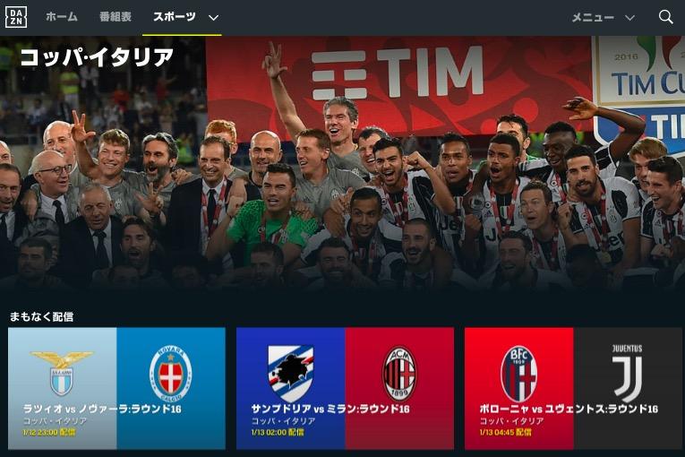 画像:2018/19コッパ・イタリアを中継するDAZN
