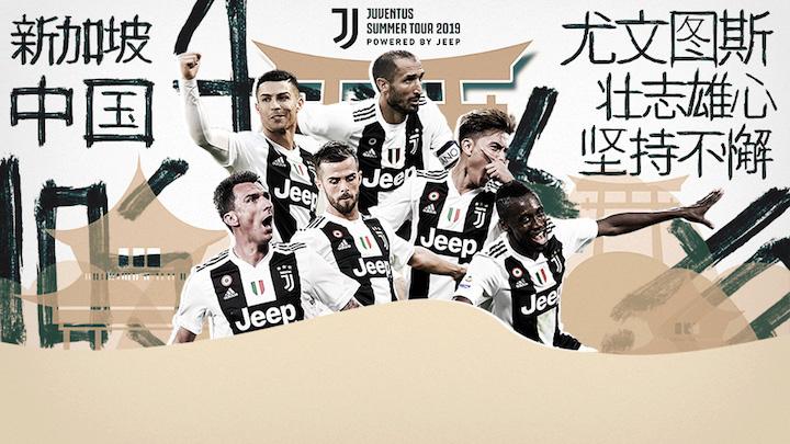 画像:Juventus Summer Tour 2019