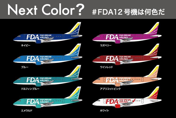 FDA12号機は何色だキャンペーン