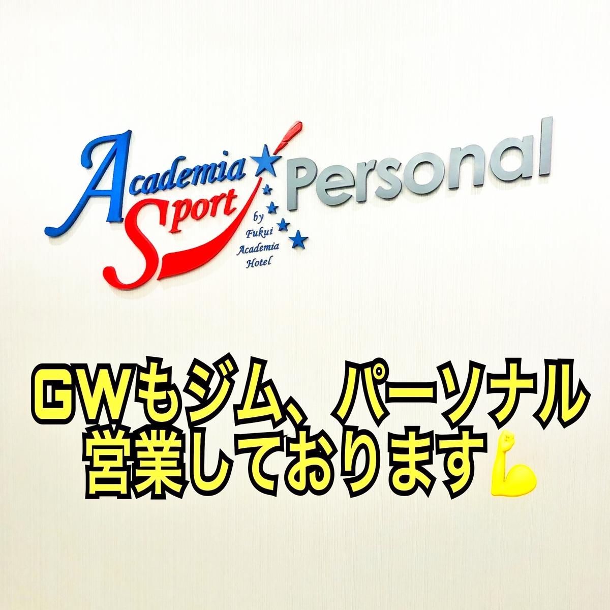 f:id:academia-sports:20190427201559j:plain