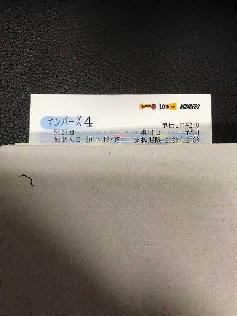 番号 ナンバーズ 速報 当選 4