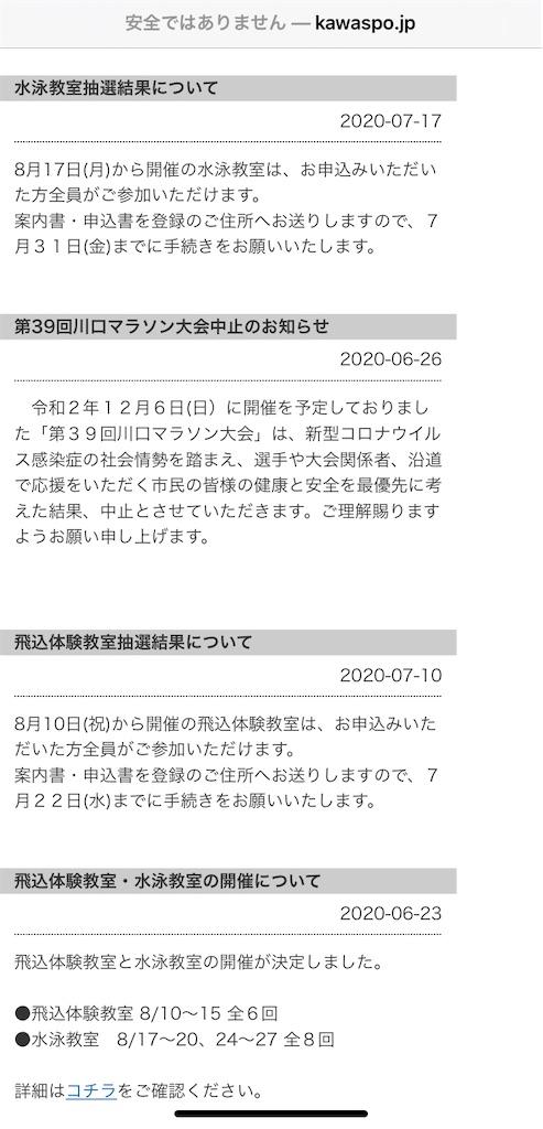f:id:acchan1969:20200915170823j:plain