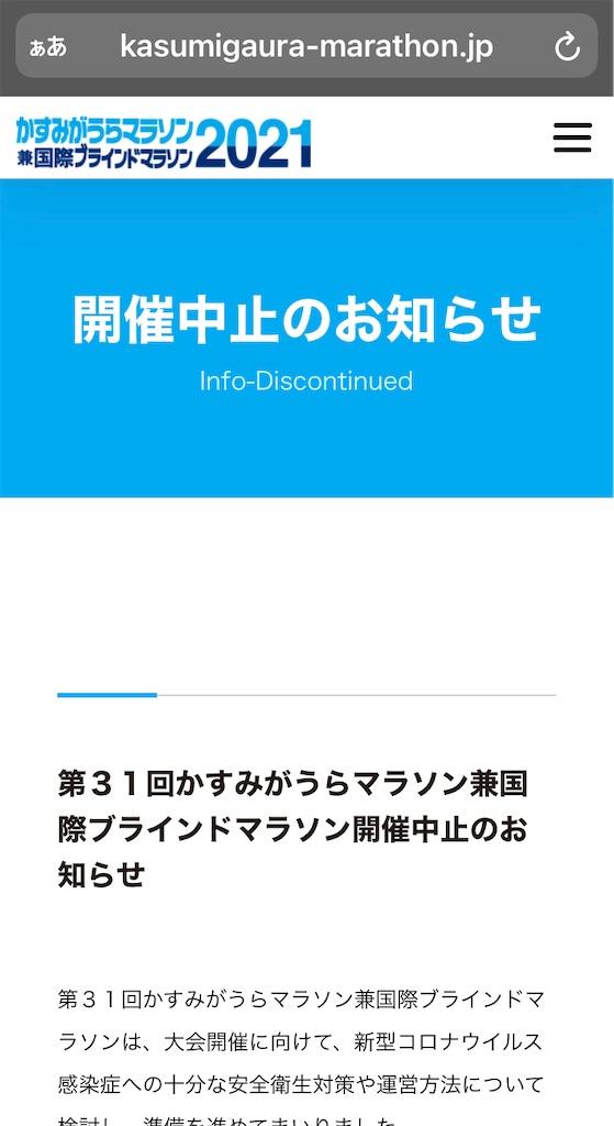 f:id:acchan1969:20210207190515j:plain