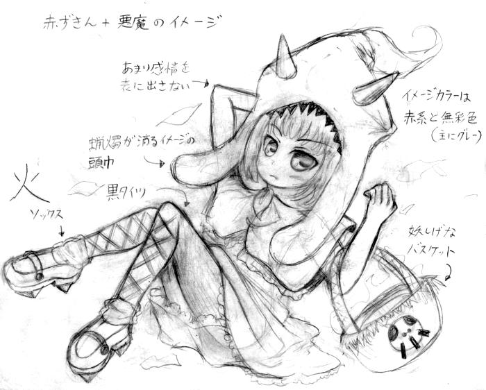 オリキャラアイデアスケッチ_火の悪魔+赤ずきん