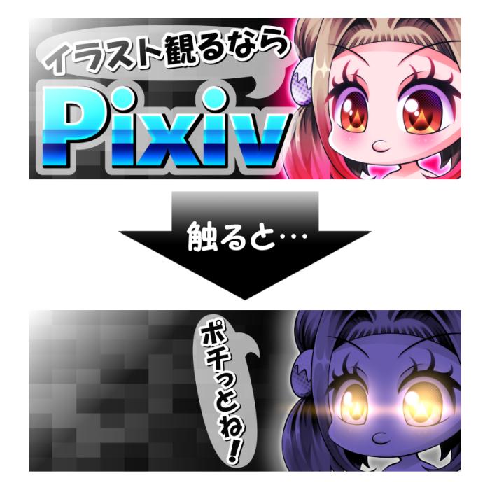 pixivバナー_ロールオーバー画像
