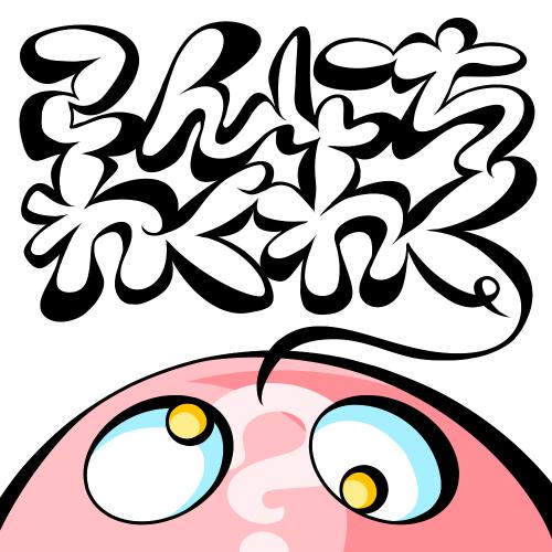 オリジナルマスコットキャラクター_ナムナムのアイキャッチ画像