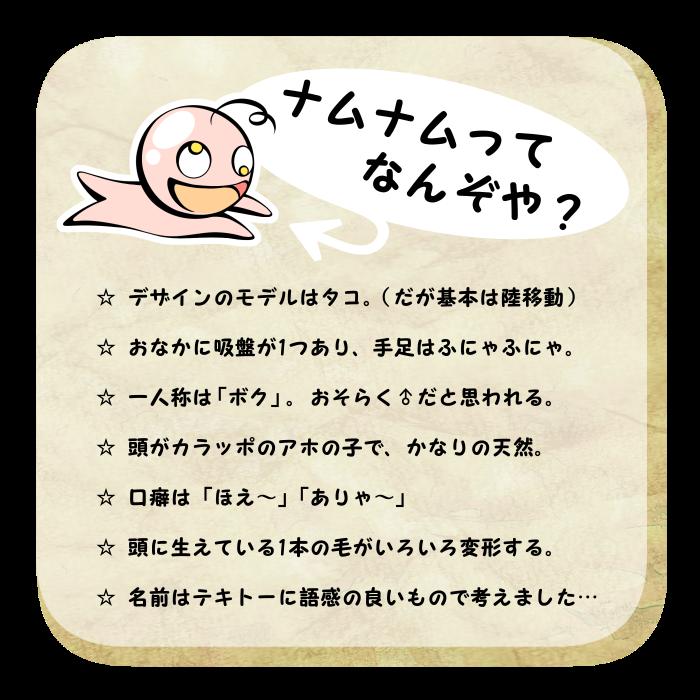 オリジナルマスコットキャラクター_ナムナムのプロフィール