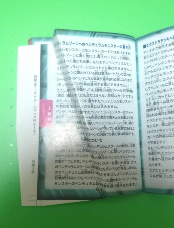 不自然に折れ曲がっていたページを広げてみた