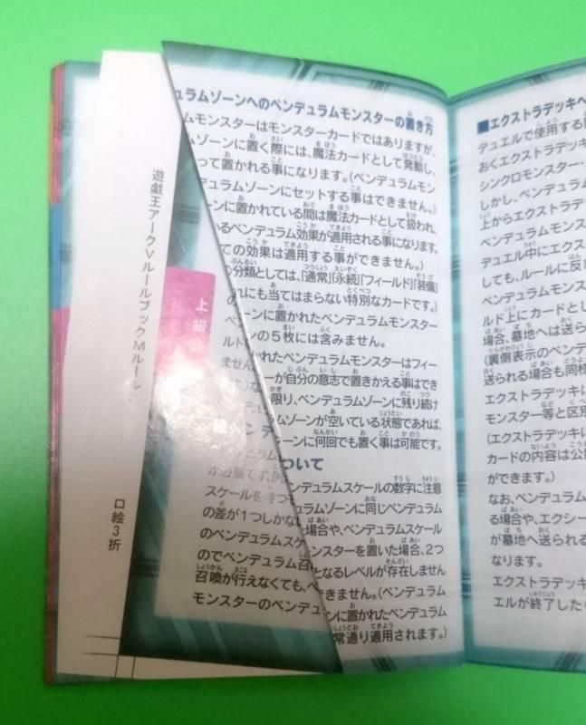 遊戯王ルールブックのおかしなページ裏面
