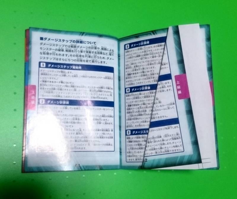 遊戯王ルールブックのおかしなページ