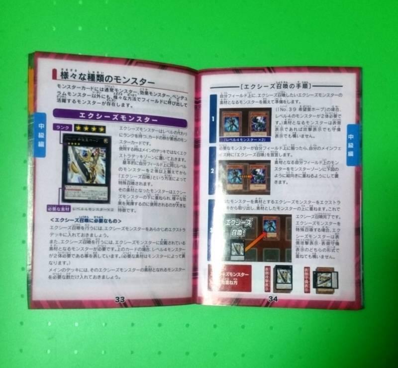 遊戯王ルールブックのページその1
