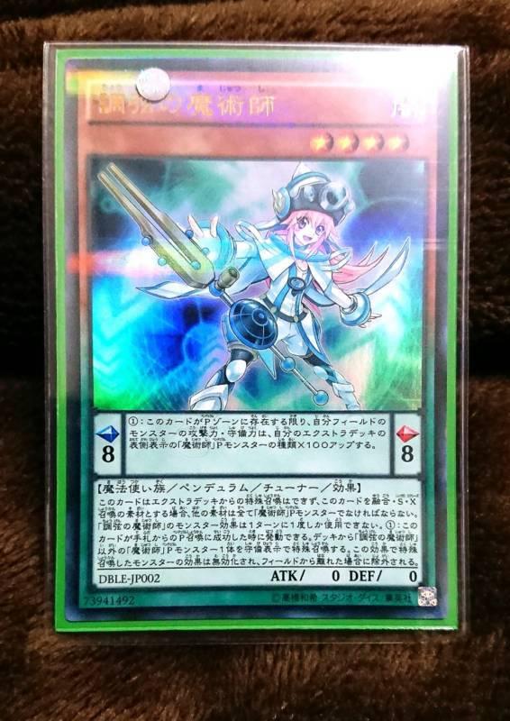 調弦の魔術師_DIMENSION-BOX-LIMITED-EDITION
