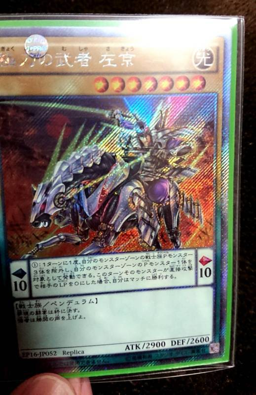 極刀の武者-左京_エクストラシークレットの光を別視点で