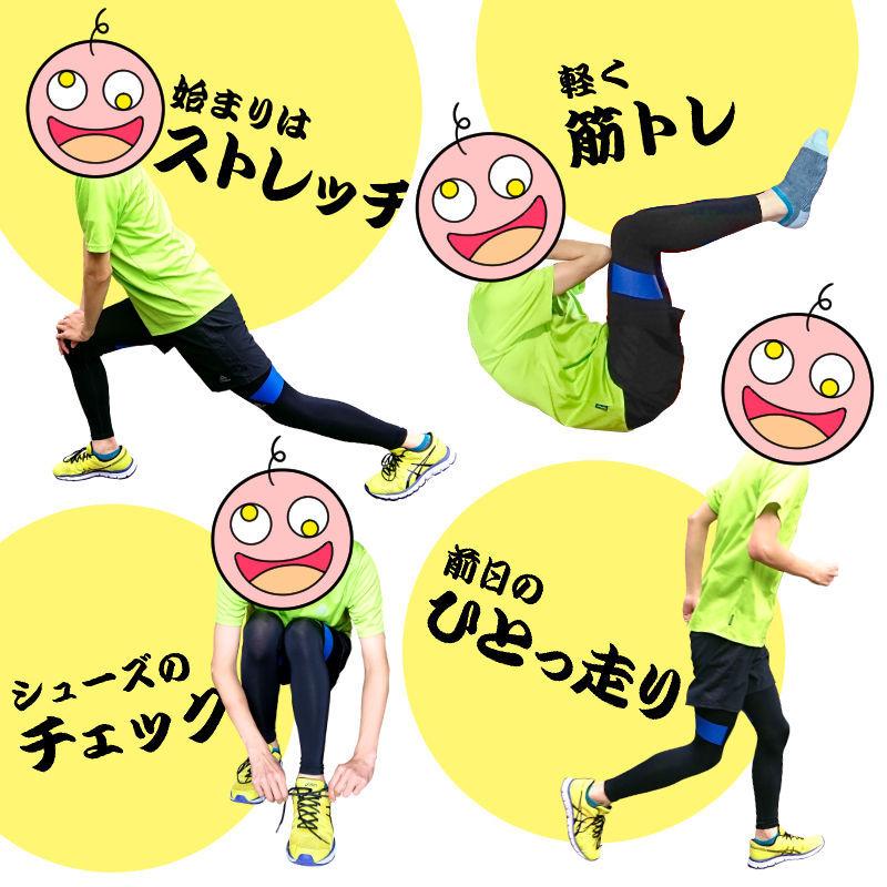 マラソントレーニング色々