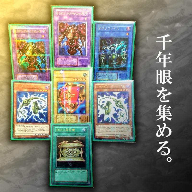 アイキャッチ画像_千年眼カード集合