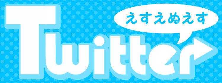 はてなブログに配置するTwitterバナー案-ロゴと吹き出しバージョン