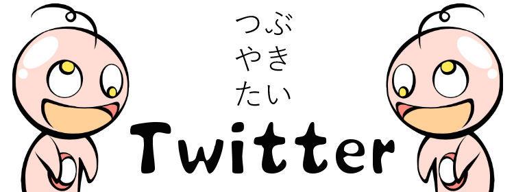 はてなブログに配置するTwitterバナー案-ナムナムバージョン