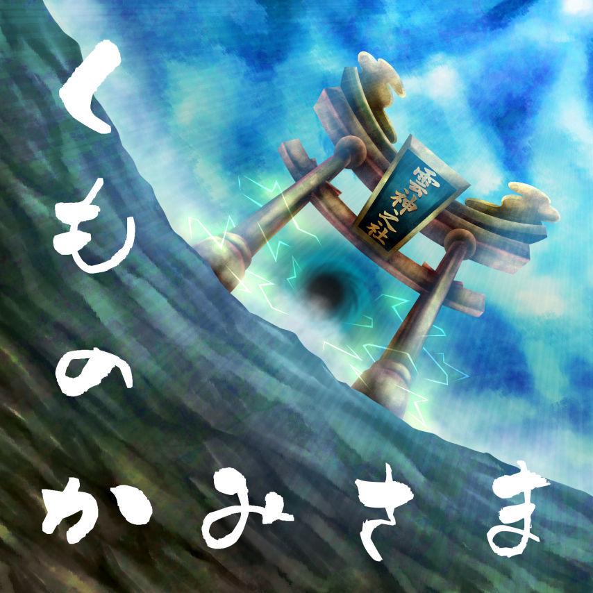 鳥居と雲の神様