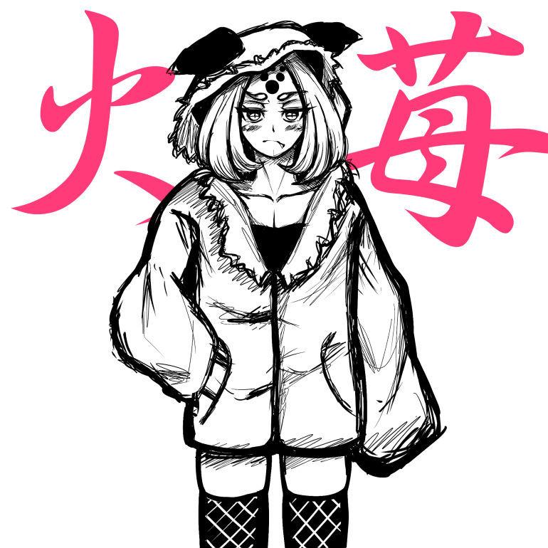 火苺(オリキャラ)