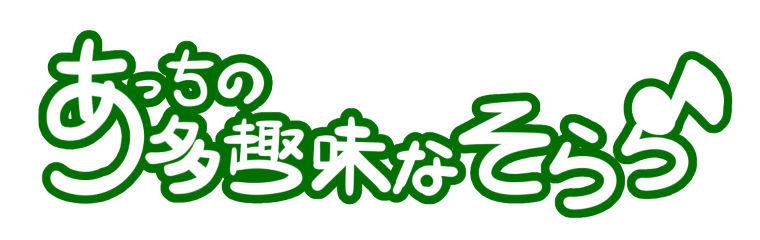 アイデア-かわいい系のロゴ(フチ付き)