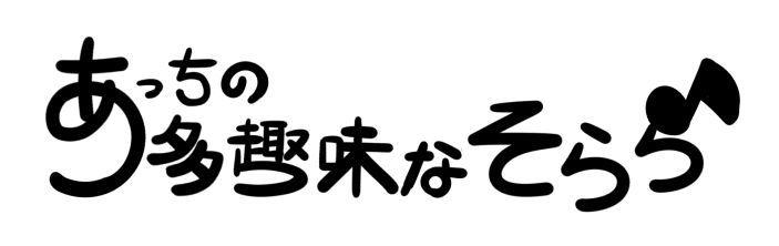 アイデア-かわいい系のロゴ