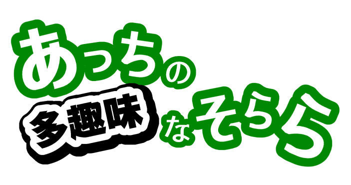アイデア-動きのあるロゴ