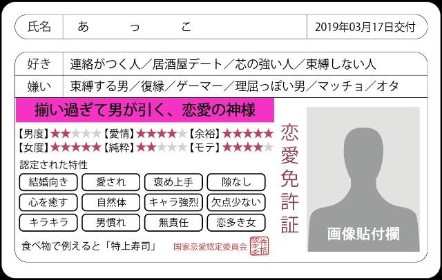 f:id:acco-chan-president:20190317204540j:image