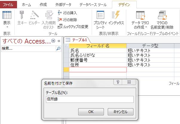 f:id:accs2014:20141207232711p:image:right:w400