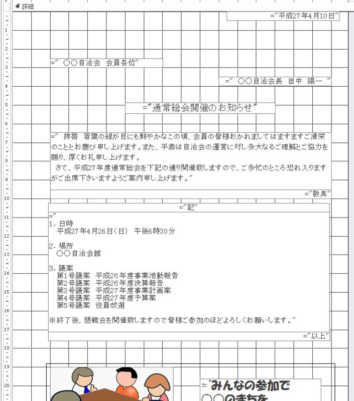 f:id:accs2014:20150814002304p:image:right:w400