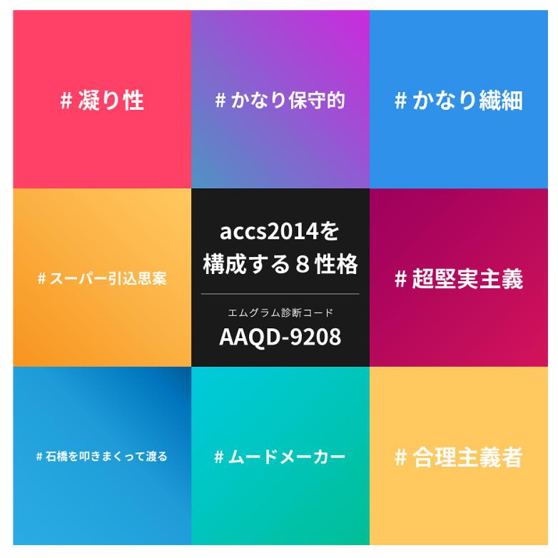 f:id:accs2014:20171014113227j:plain:w400