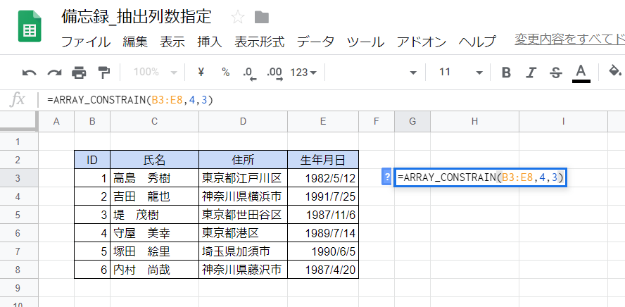 f:id:accs2014:20200123053256p:plain:right:w600