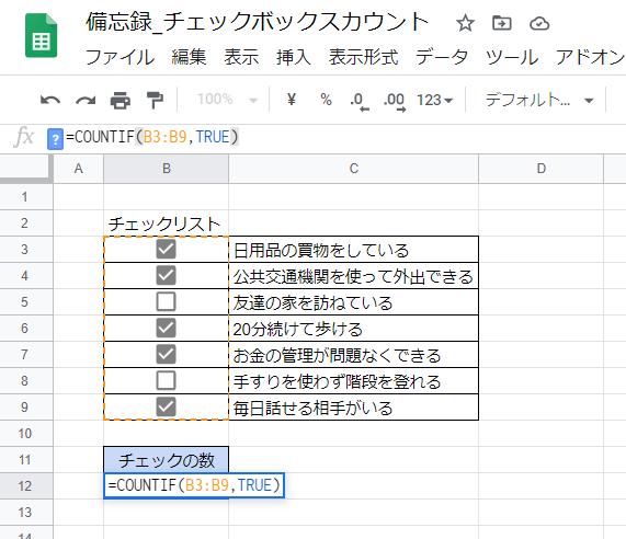 f:id:accs2014:20200621104134p:plain:right:w450