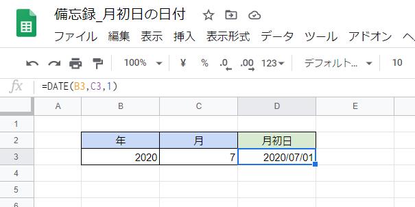 f:id:accs2014:20200714213732p:plain:right:w500