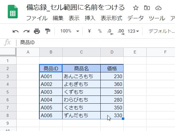 f:id:accs2014:20200802165144p:plain:right:w450