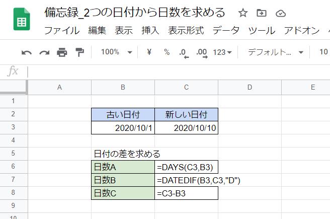 f:id:accs2014:20200923002730p:plain:right:w500