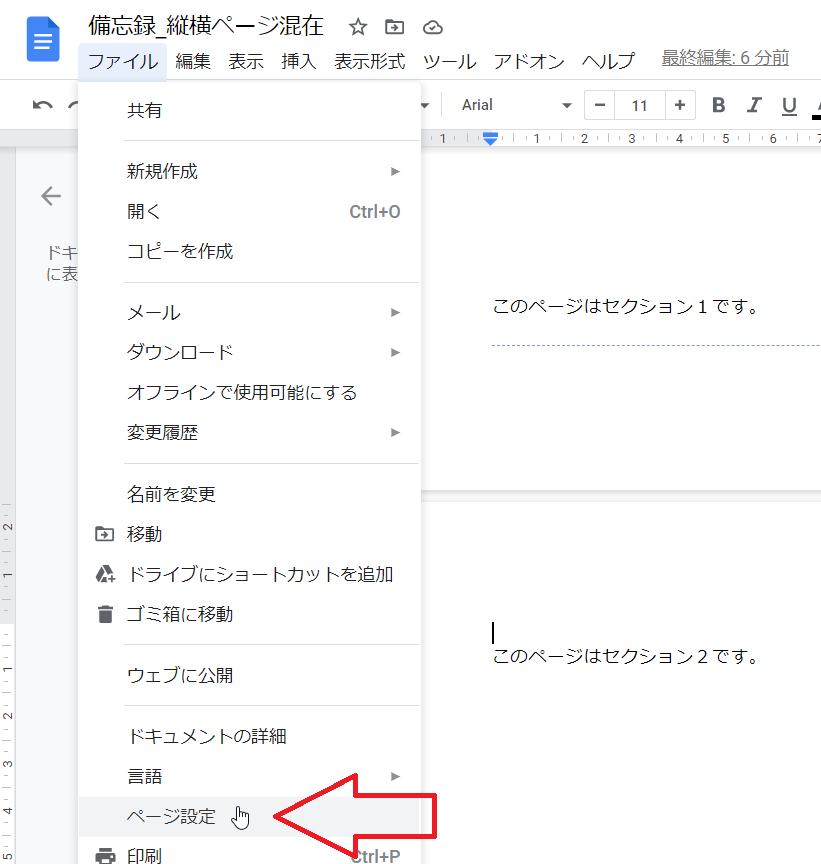 横向き google ドキュメント googleドキュメントは縦書きができない⁉類似ソフトで問題解決!