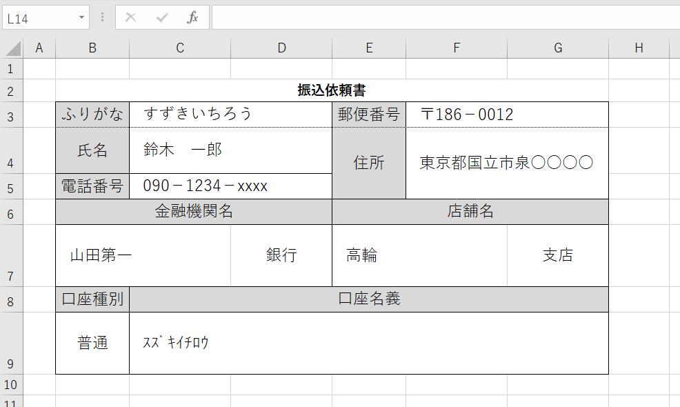 f:id:accs2014:20210131141415p:plain:right:w450