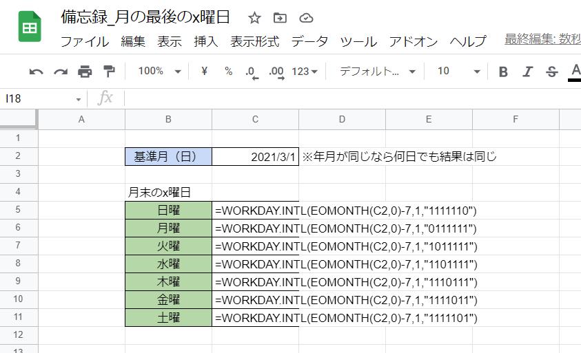 f:id:accs2014:20210221135818p:plain:right:w600