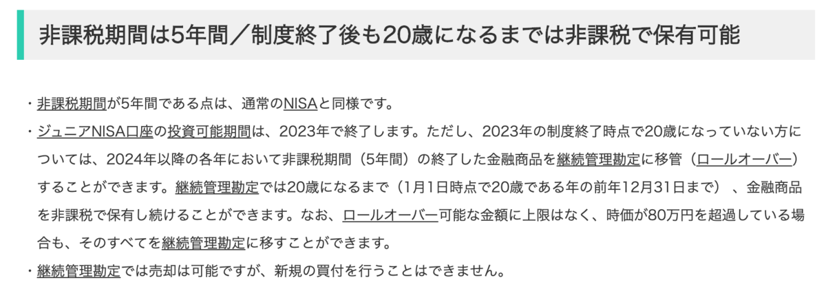 f:id:accumulationstrategies:20200920071121p:plain