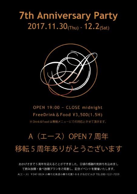 f:id:ace-bar-yu:20171205121906j:image