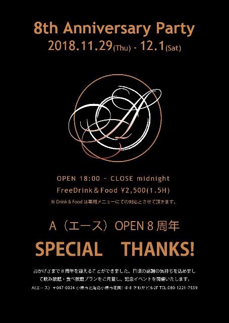 f:id:ace-bar-yu:20181110154652j:image