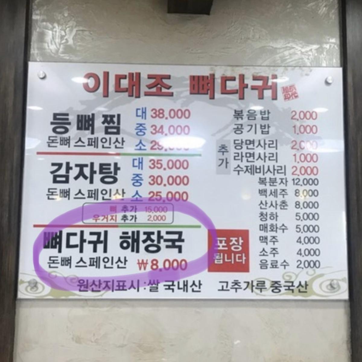 f:id:achan-korea:20200125175844j:plain