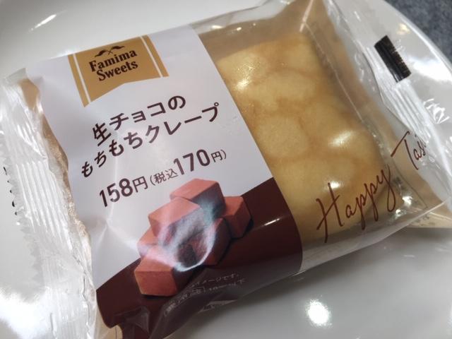 一口で幸せになる!お店レベルの生チョコのもちもちクレープを食べてみました♡