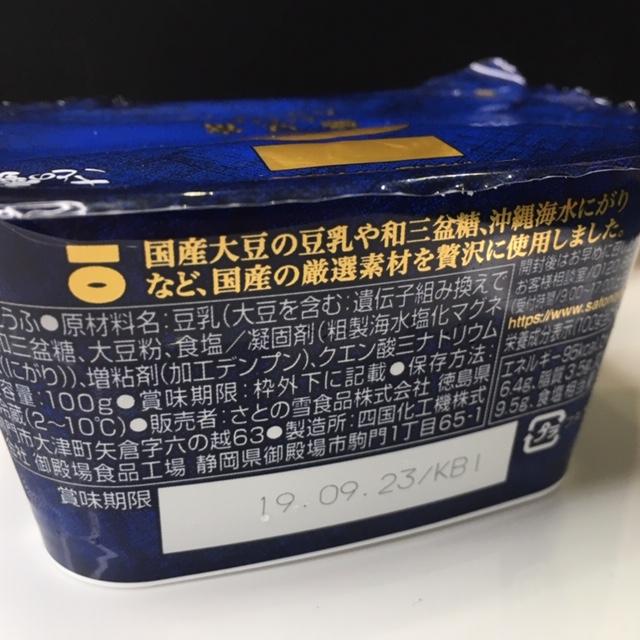 ダイエットの味方「感豆腐 大豆のプリン」