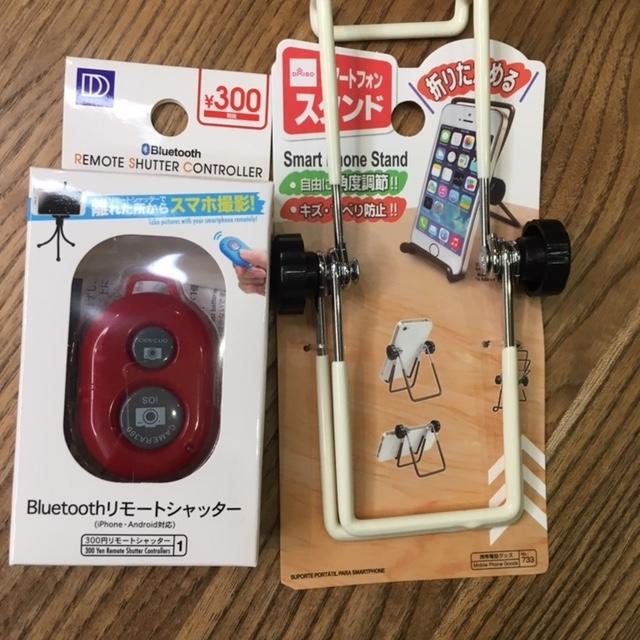 え?100円であるの!?【ダイソー】のスマートシャッター!