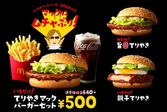 【マック】10月23日から開催!YOSHIKIさんのむちゃぶり!てりやきマックバーガーセットが期間限定で500円♡