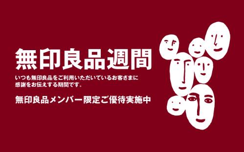 【無印良品】10月25日から10月31日まで何度でも10%OFFに!「無印良品週間」開催!
